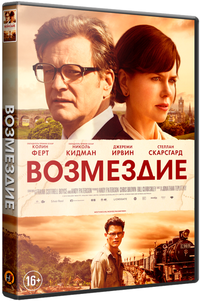 Возмездие / The Railway Man [2013 / Драма, биография / BDRip 720p] DUB+SUB (Чистый звук)