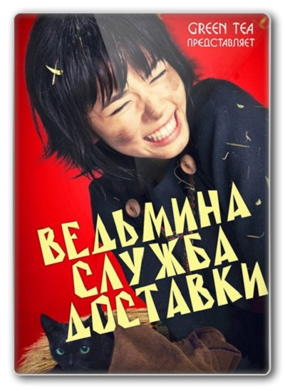 Ведьмина служба доставки / Majo no takkyubin [2014 / Фэнтези / HDRip] L DVO (GREEN TEA)