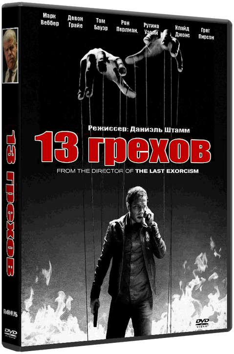 13 грехов / 13 Sins [2014 / Триллер, ужасы / BDRip 720p] DUB+SUB (Чистый звук)