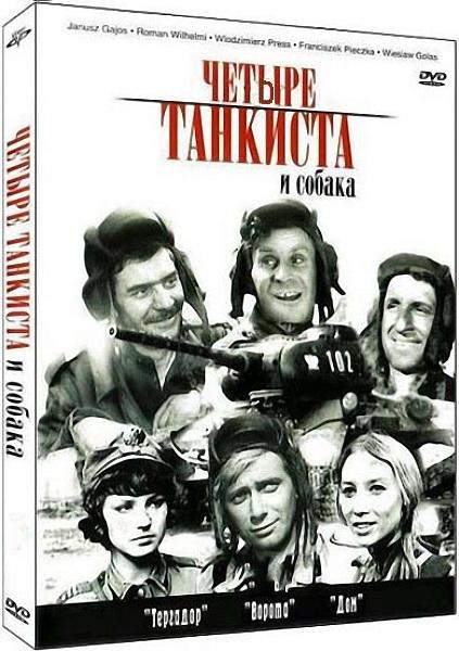 «Четыре Танкиста И Собака» — 1966 - 1970