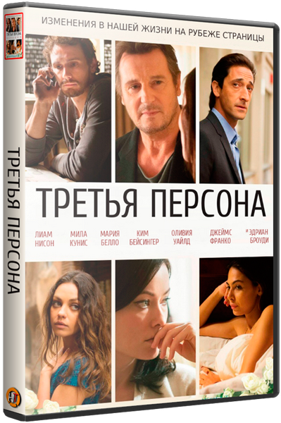 Третья персона / Third Person [2013 / Драма, мелодрама / BDRip 720p] MVO+SUB (Лицензия)