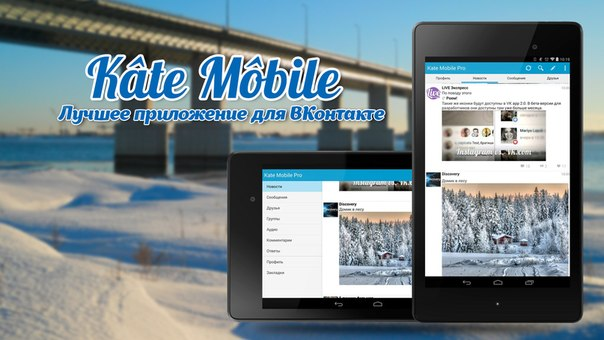 Kate Mobile Pro [15] [2014] Android