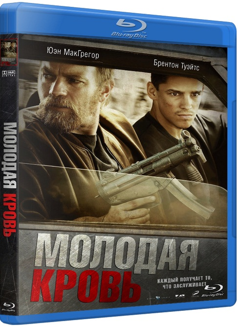 Молодая кровь / Son of a Gun [2014 / Боевик, драма, криминал / BDRip 1080p] MVO (iTunes) + Sub