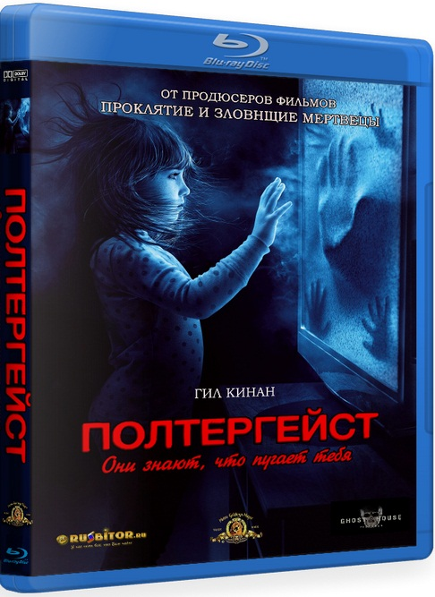 Полтергейст / Poltergeist [2015 / Ужасы, триллер / BDRip 1080p] Theatrical Cut | DUB+SUB (Лицензия)
