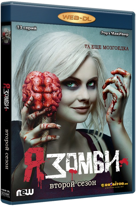 Я - зомби / iZombie (Сезон 2, Серии 01-19 из 19) [2015 / Ужасы, фантастика, драма, криминал, комедия / WEB-DLRip] MVO (NewStudio)