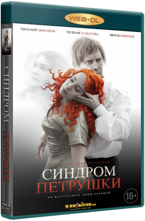 Синдром Петрушки [2015 / Драма / WEB-DL 720p] (iTunes)