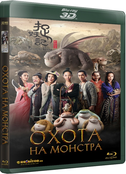 Охота на монстра / Monster Hunt (3D Video) [2015 / Фэнтези, Боевик, Комедия / BDRip 1080p / Half OverUnder] DUB+SUB (iTunes) by Ash61