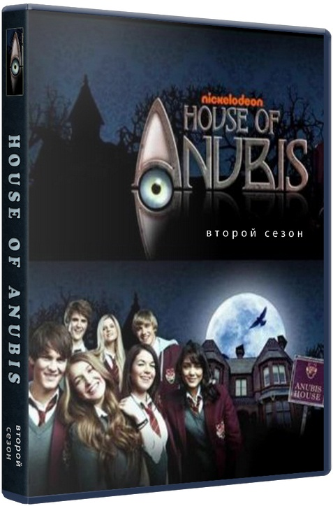 Обитель Анубиса / House of Anubis (Сезон 2, cерии с 1-90 из 90) [2012 / Детектив, мистика, комедия / HDTVRip]