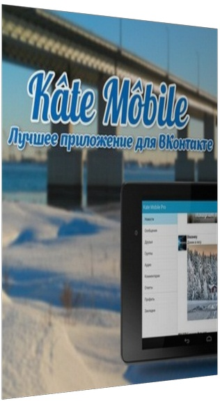 Скачать Kate Mobile Pro [30.2] [2016] Android
