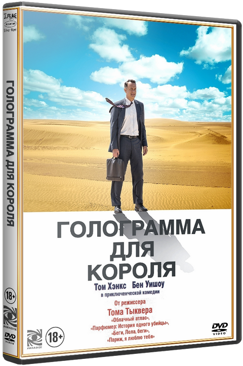 ������� ���������� ��� ������ / A Hologram for the King [2016 / �������, ����� / BDRip]