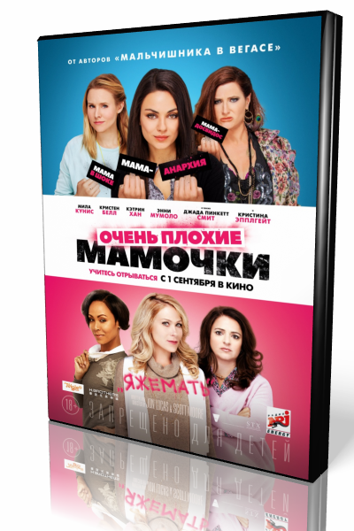 ������� ����� ������ ������� / Bad Moms [2016 / ������� /BDRip 1080] ��������