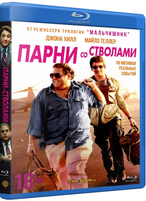 Парни со стволами / War Dogs [2016 / Драма, комедия, криминал / BDRip] DUB (Лицензия)