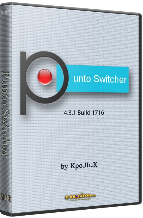Скачать Punto Switcher 4.3.1 Build 1716 (2016) РС | RePack & portable by KpoJIuK