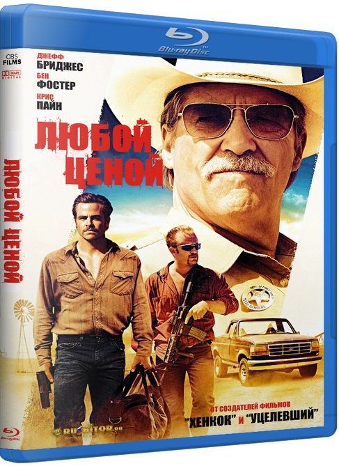 Любой ценой / Hell or High Water [2016 / Драма, криминал / BDRip 1080p] DUB+AVO+SUB (Лицензия)