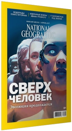 National Geographic №04 Россия (Апрель) (2017) PDF