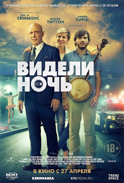 Видели ночь / All Nighter [2017 / Комедия / BDRip]
