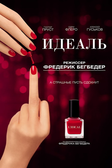 Скачать Идеаль / The Ideal / L'idéal [2016 / комедия / WEB-DLRip]