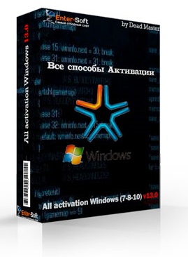 Активаторы все / All activation Windows [7-8-10] [v14.5] [2017] PC