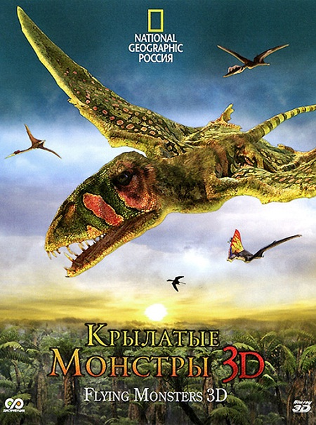 Крылатые монстры / Flying Monsters 3D with David Attenborough (3D Video)  [2011 / Документальный / BDrip 1080p / Half OverUnder]