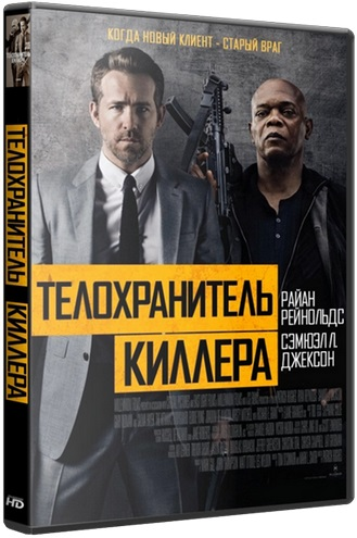 Скачать Телохранитель киллера / The Hitman's Bodyguard [2017 / боевик, комедия / WEB-DL 1080p]