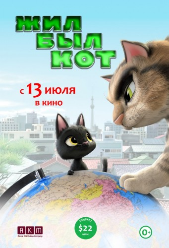 Жил-был кот / Rudorufu to ippai attena / Rudolf The Black Cat [2016 / комедия, приключения / HDRip]