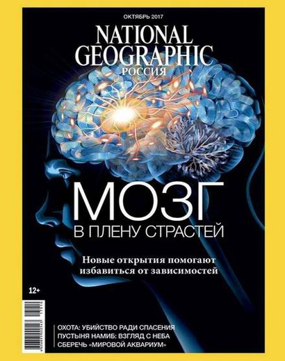 National Geographic №10 Россия (Октябрь) (2017) PDF