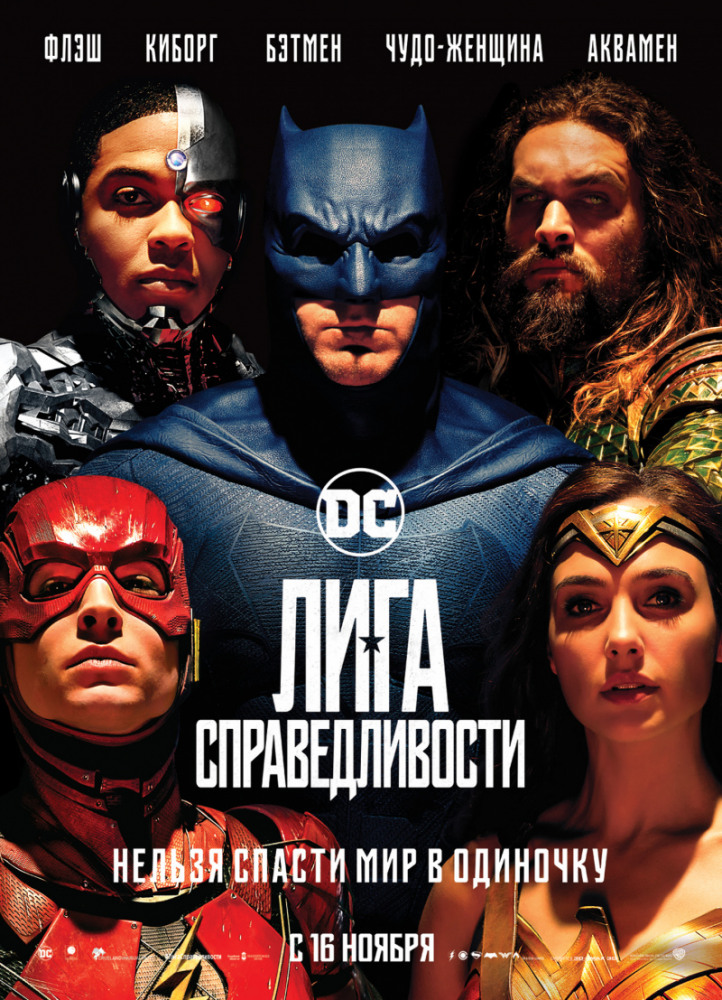 Лига справедливости / Justice League/ [2017 / Фантастика / BDRip 1080p]DUB (Лицензия)