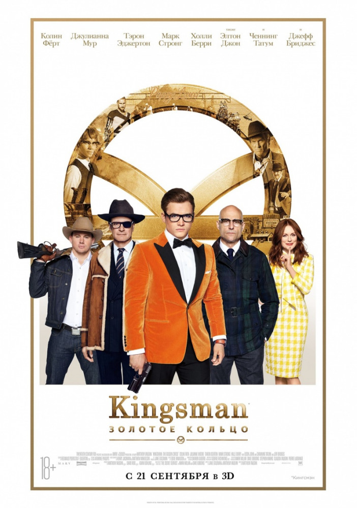 Kingsman: Золотое кольцо / Kingsman: The Golden Circle / [2017 / Фантастика / BDRip 1080p]DUB (Лицензия)