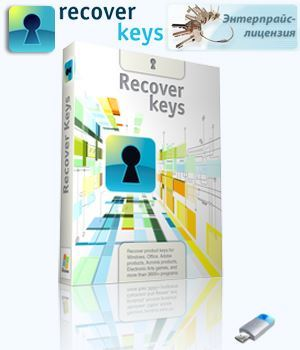 Скачать Recover Keys Enterprise [10.0.4.202] [2018]