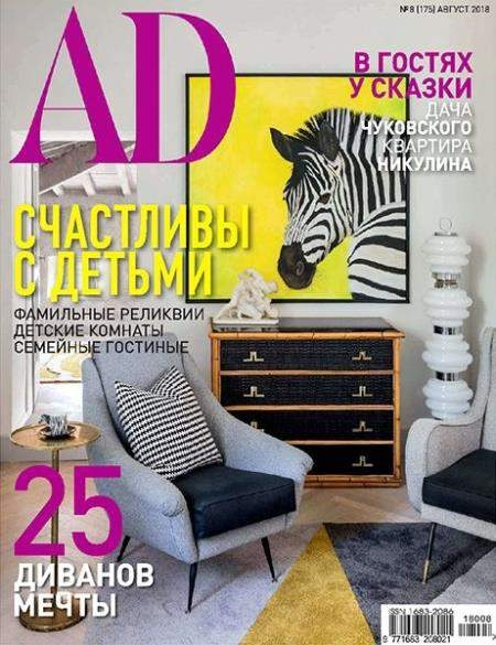 Architectural Digest №08 (Август) (2018) PDF