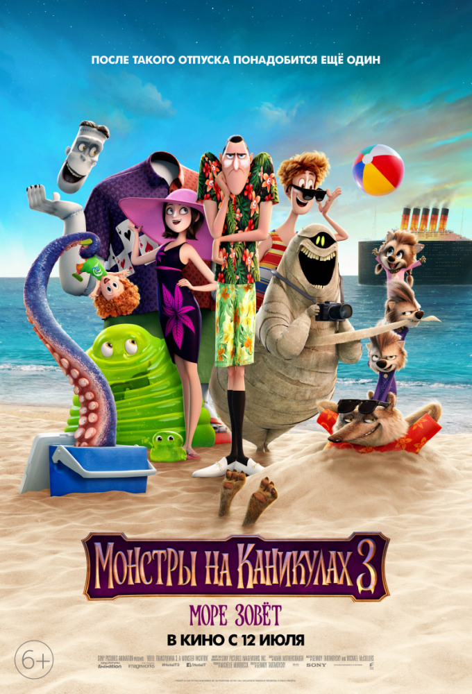 Монстры на каникулах 3: Море зовёт. Hotel Transylvania 3: Summer Vacation /2018 / Мультфильм/ BDRip 720p
