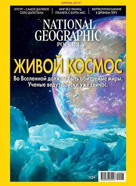 National Geographic №04 Россия (Апрель) (2019) PDF
