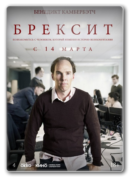 Скачать Брексит / Brexit: The Uncivil War [2019 / Драма, биография, история / WEB-DLRip]
