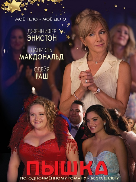 Пышка / Dumplin [2018 / Комедия, драма / WEB-DLRip]