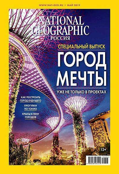 National Geographic №05 Россия (Май) (2019) PDF