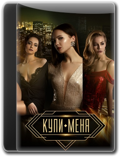 Купи меня [2018 / Драма / WEB-DL 1080p | iTunes]