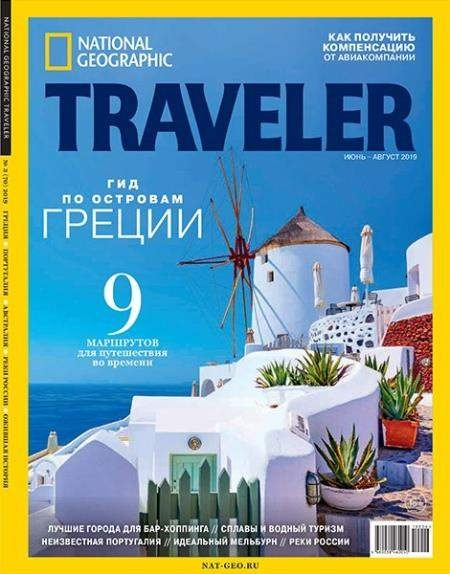 National Geographic Traveler №03 Россия (Июнь-Август) (2019) PDF
