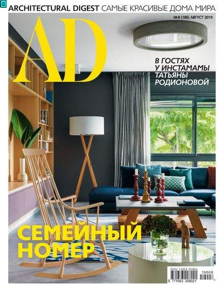 Architectural Digest №08 (Август) (2019) PDF