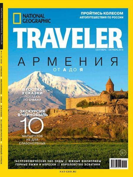 National Geographic Traveler №04 Россия (Сентябрь-Октябрь) (2019) PDF