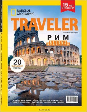 National Geographic Traveler №01 Россия (Февраль-Март) (2020) PDF