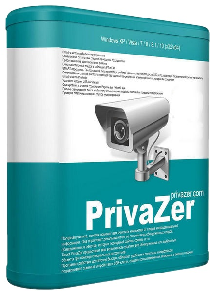 Скачать PrivaZer [3.0.96 Portable] [Donors version] [2020]