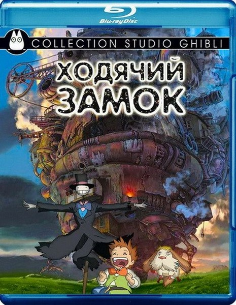 Ходячий замок / Hauru no ugoku shiro / Howl's Moving Castle [2004 / Фантастика, Приключения / BDRip-AVC]