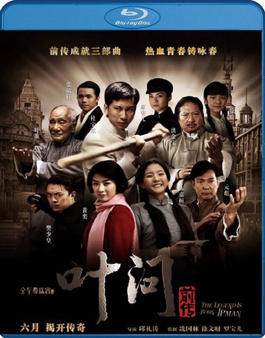 Ип Ман: Рождение легенды / The Legend Is Born: Ip Man / Yip Man chinchyun [2010 / боевик, драма, биография, история / НDRip]