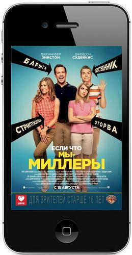 Мы – Миллеры / We're the Millers [2013 / Комедия, криминал / HDRip | КПК]