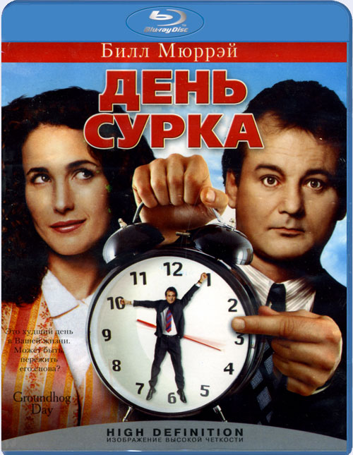 День сурка / Groundhog Day [1993 / Комедия / BD Remux 1080p]