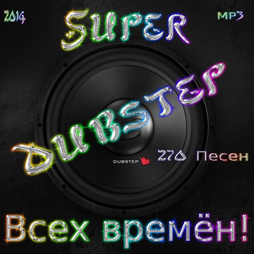 VA / Super Dubstep Всех времён! [2014] MP3