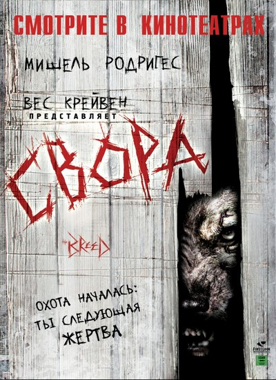 Свора / The Breed [2006 / ужасы, триллер / BDRemux]
